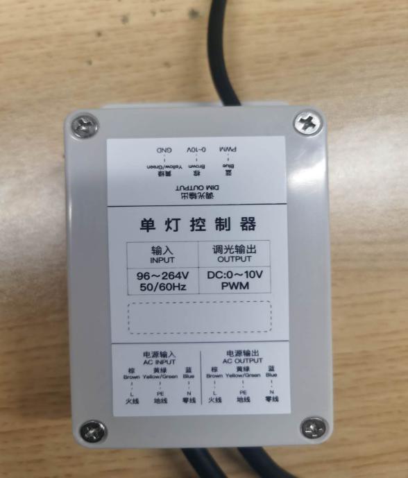 NB单灯控制器标准版